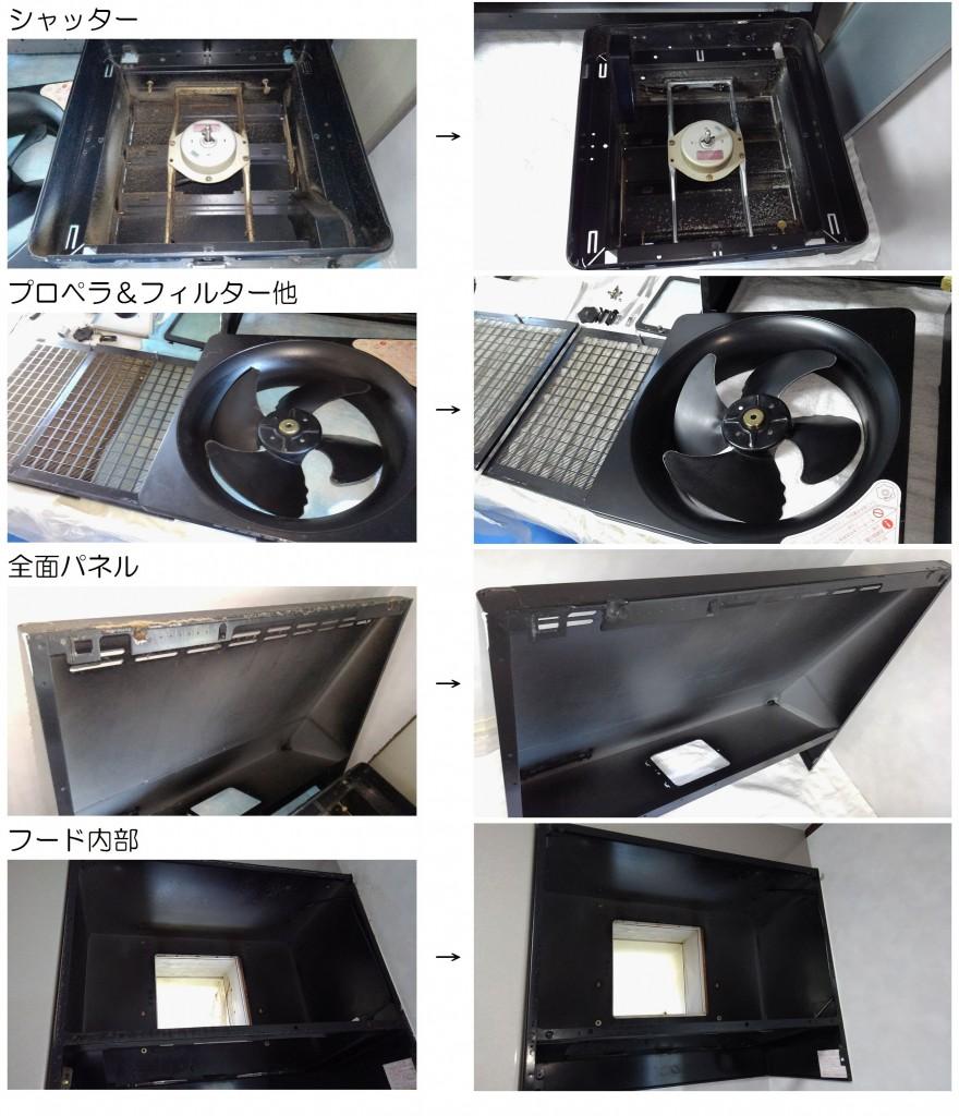 171031 生田様 換RF B-A